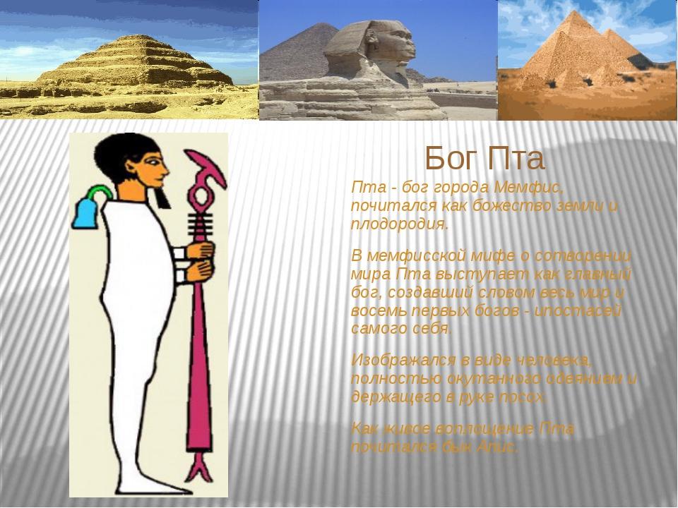 Пта - бог города Мемфис, почитался как божество земли и плодородия. В мемфисс...