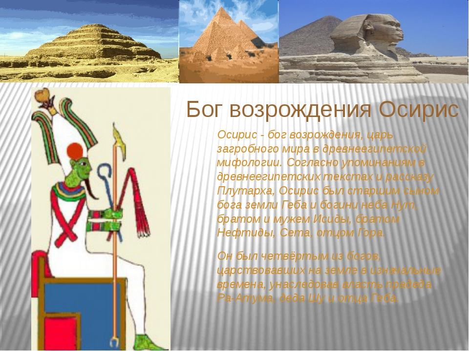 Осирис - бог возрождения, царь загробного мира в древнеегипетской мифологии....