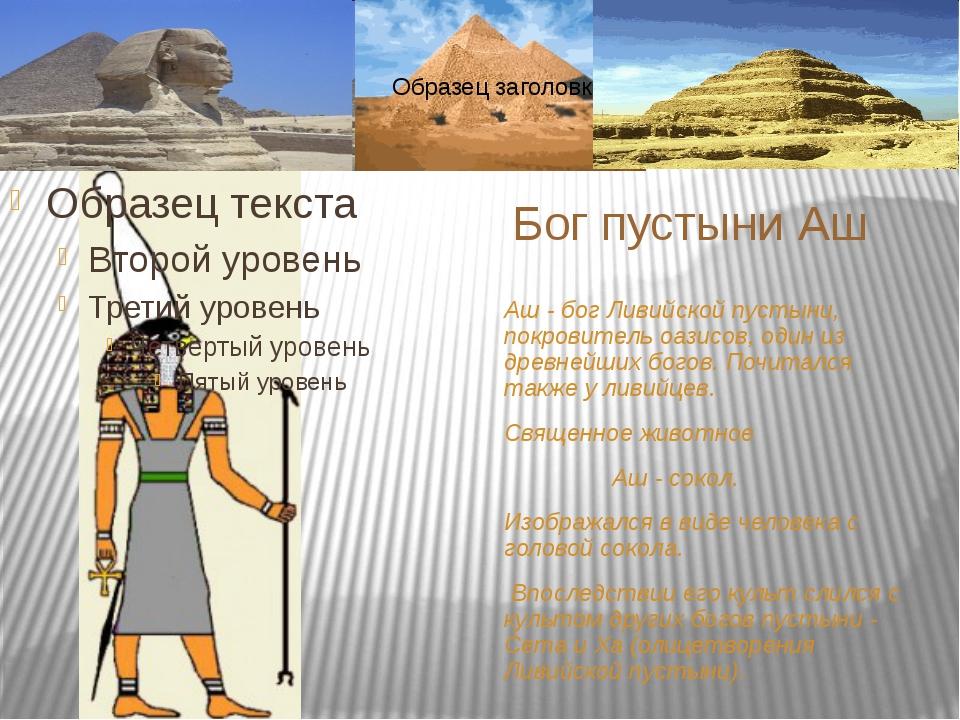 Аш - бог Ливийской пустыни, покровитель оазисов, один из древнейших богов. По...