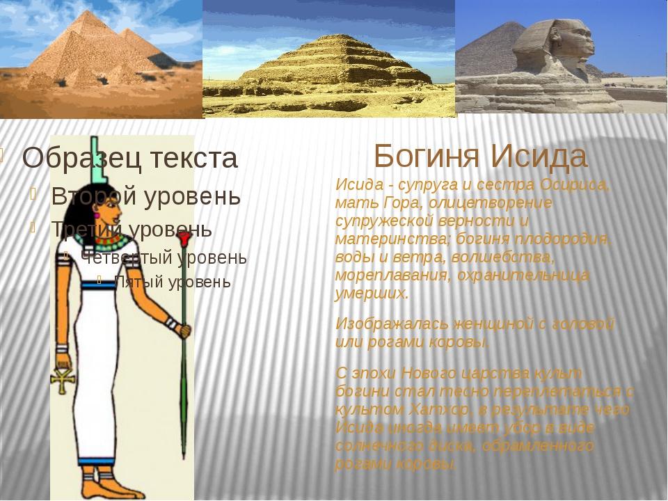 Исида - супруга и сестра Осириса, мать Гора, олицетворение супружеской вернос...