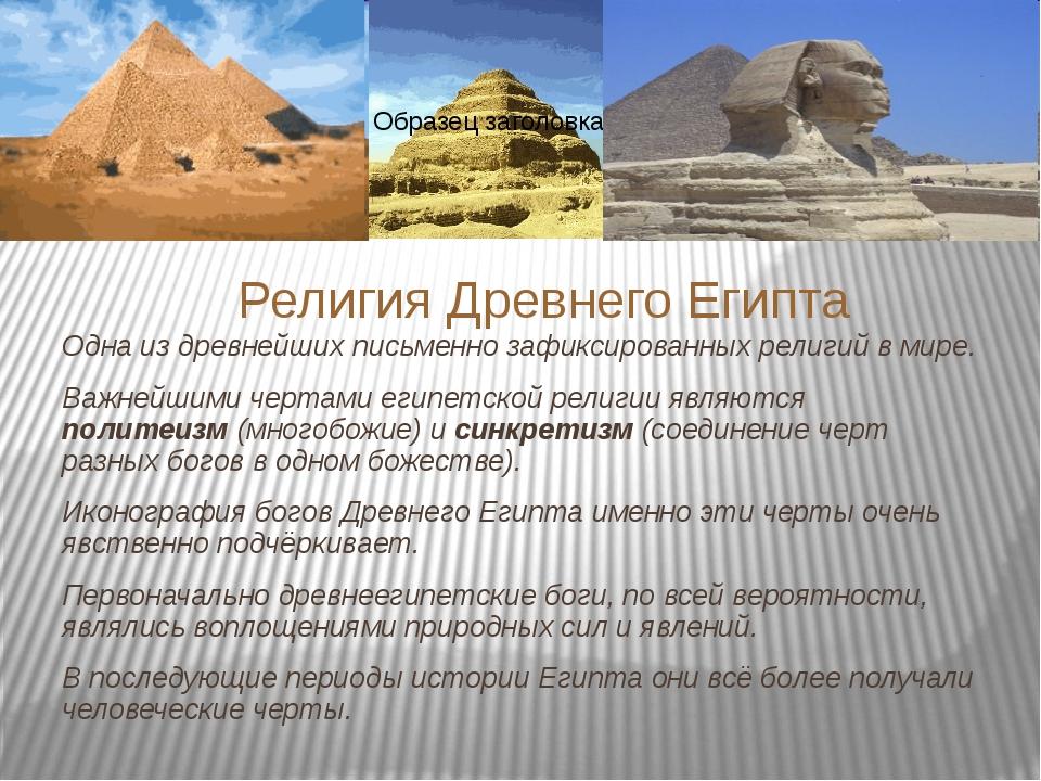 Одна из древнейших письменно зафиксированных религий в мире. Важнейшими черта...