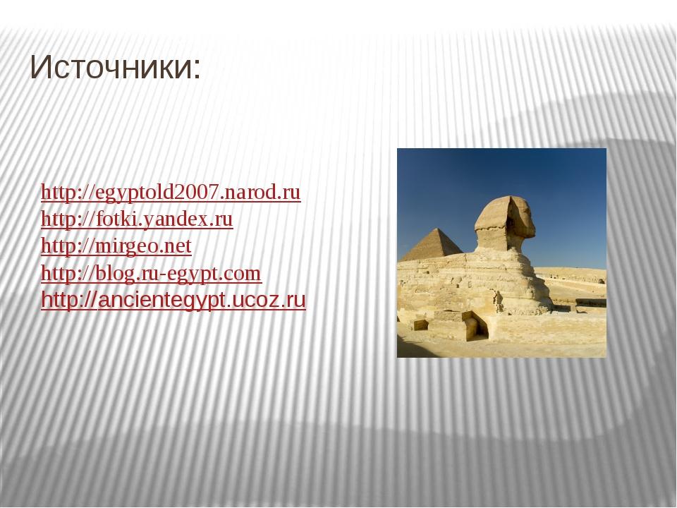 Источники: http://egyptold2007.narod.ru http://fotki.yandex.ru http://mirgeo....