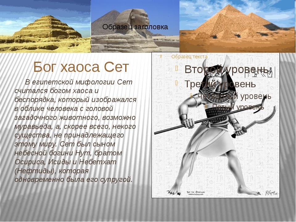В египетской мифологии Сет считался богом хаоса и беспорядка, который изобра...