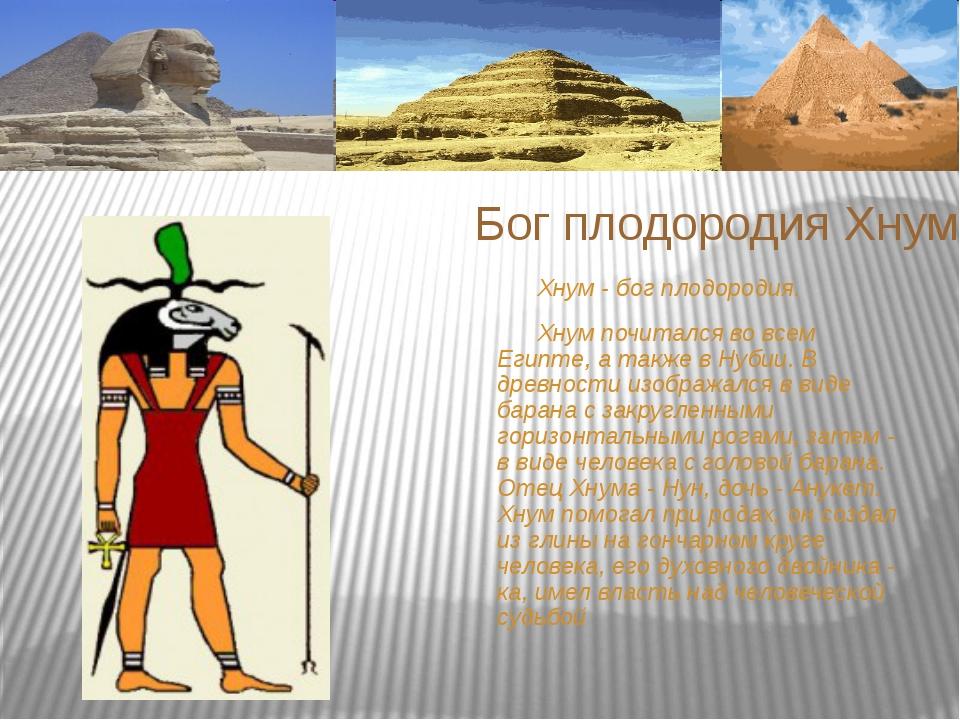 Хнум - бог плодородия. Xнум почитался во всем Египте, а также в Нубии. В дре...