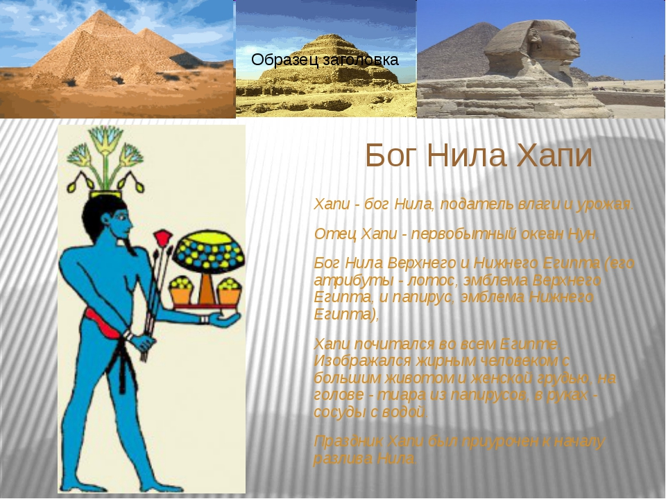 Хапи - бог Нила, податель влаги и урожая. Отец Xапи - первобытный океан Нун....