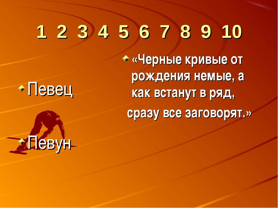 1 2 3 4 5 6 7 8 9 10 Певец Певун «Черные кривые от рождения немые, а как вста...