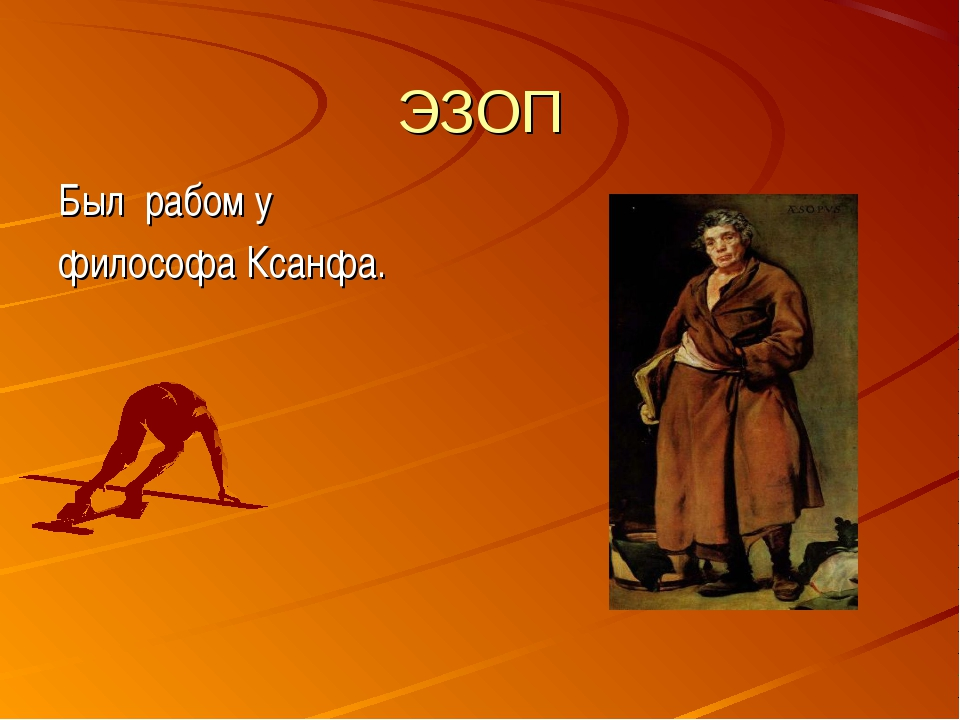 ЭЗОП Был рабом у философа Ксанфа.
