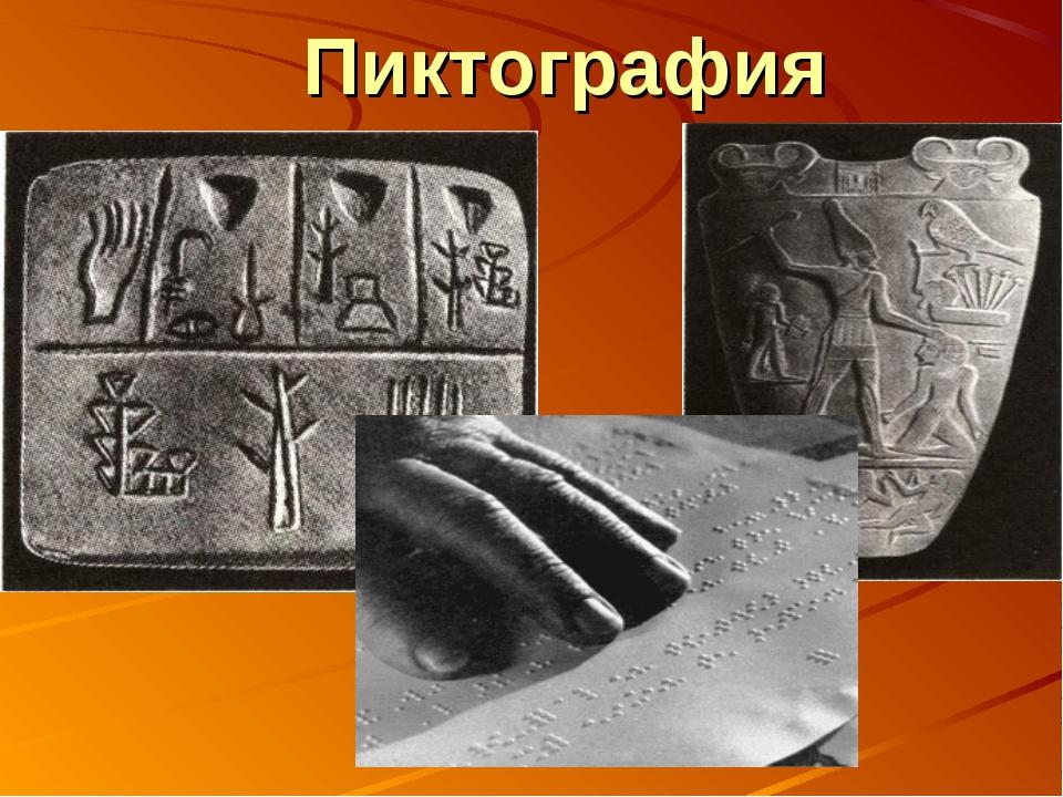 Пиктография