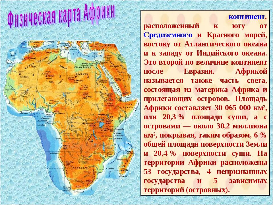 А́фрика — континент, расположенный к югу от Средиземного и Красного морей, в...