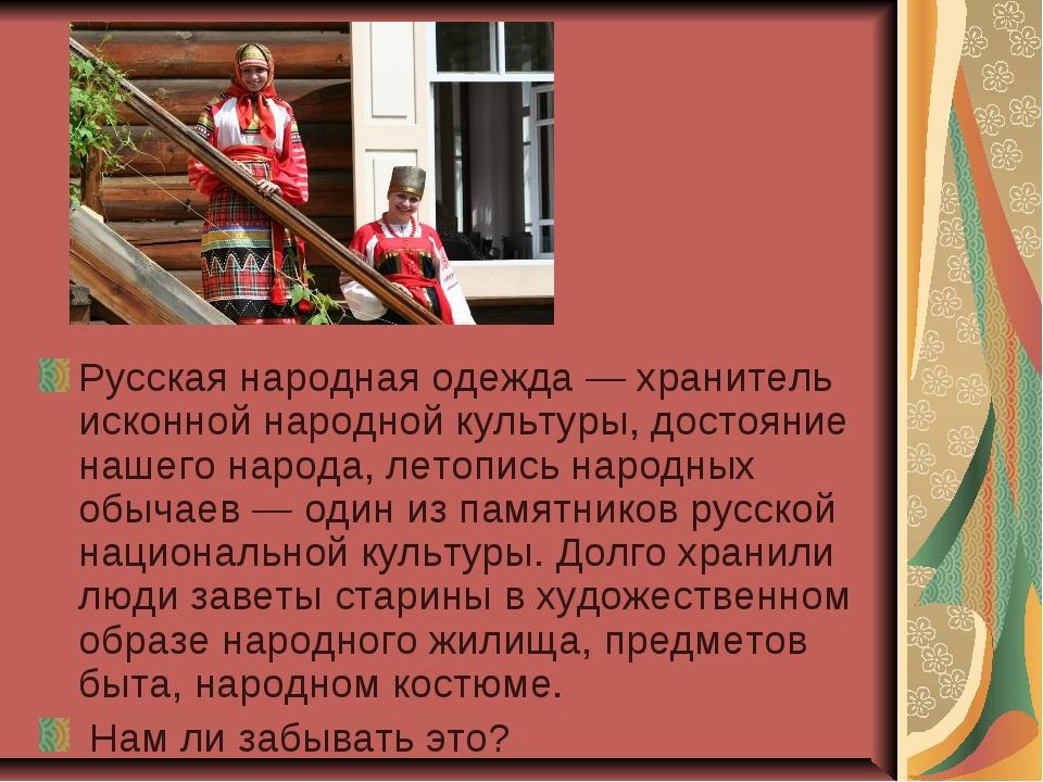 Русская народная одежда — хранитель исконной народной культуры, достояние наш...