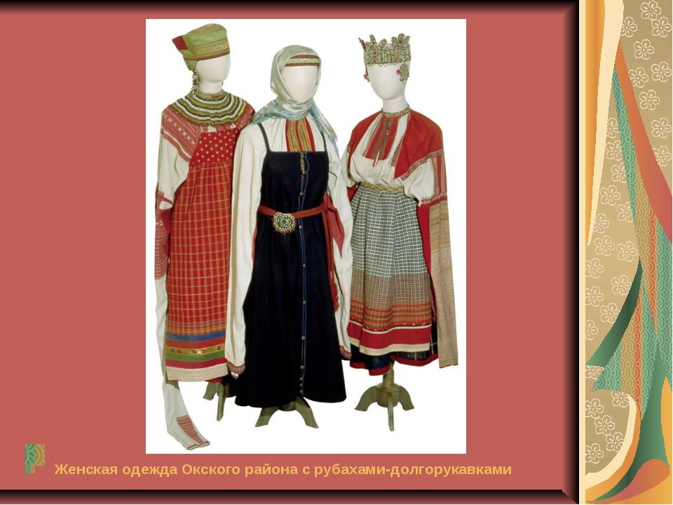 . Женская одежда Окского района с рубахами-долгорукавками