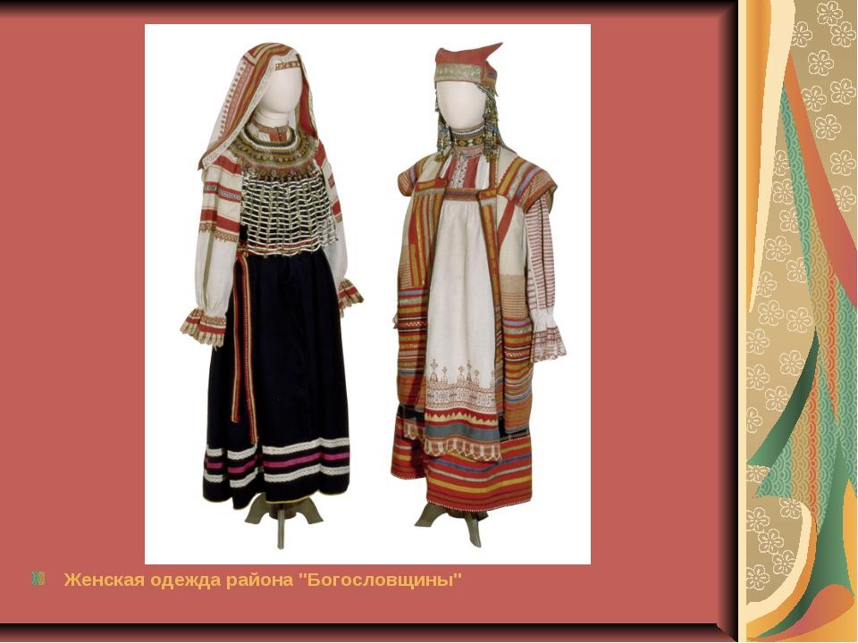"""Женская одежда района """"Богословщины"""""""