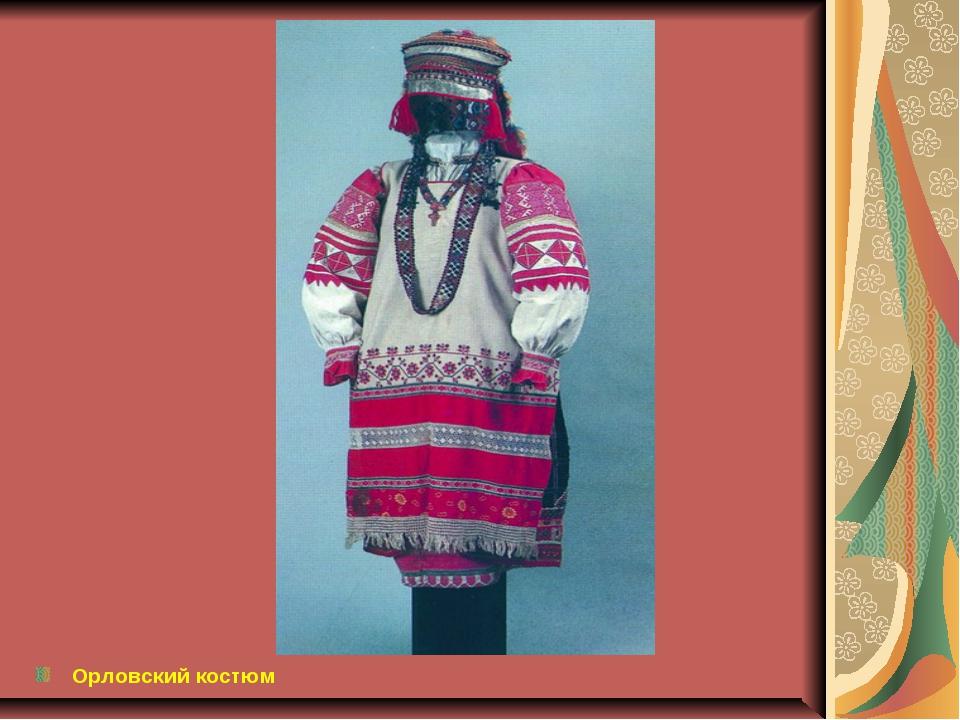 Орловский костюм