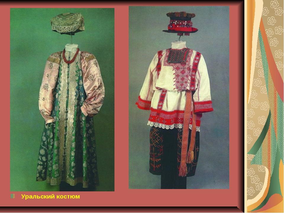 Уральский костюм