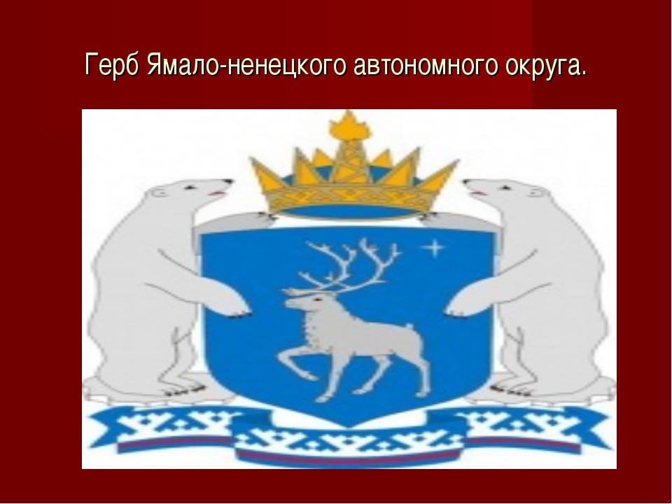 Герб Ямало-ненецкого автономного округа.