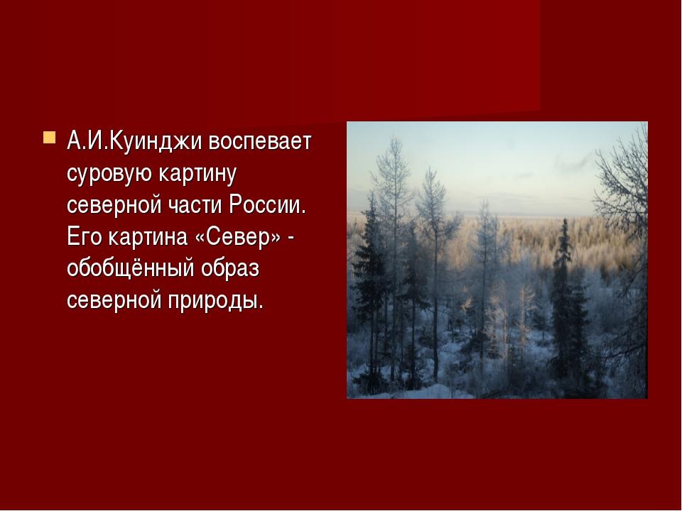 А.И.Куинджи воспевает суровую картину северной части России. Его картина «Сев...