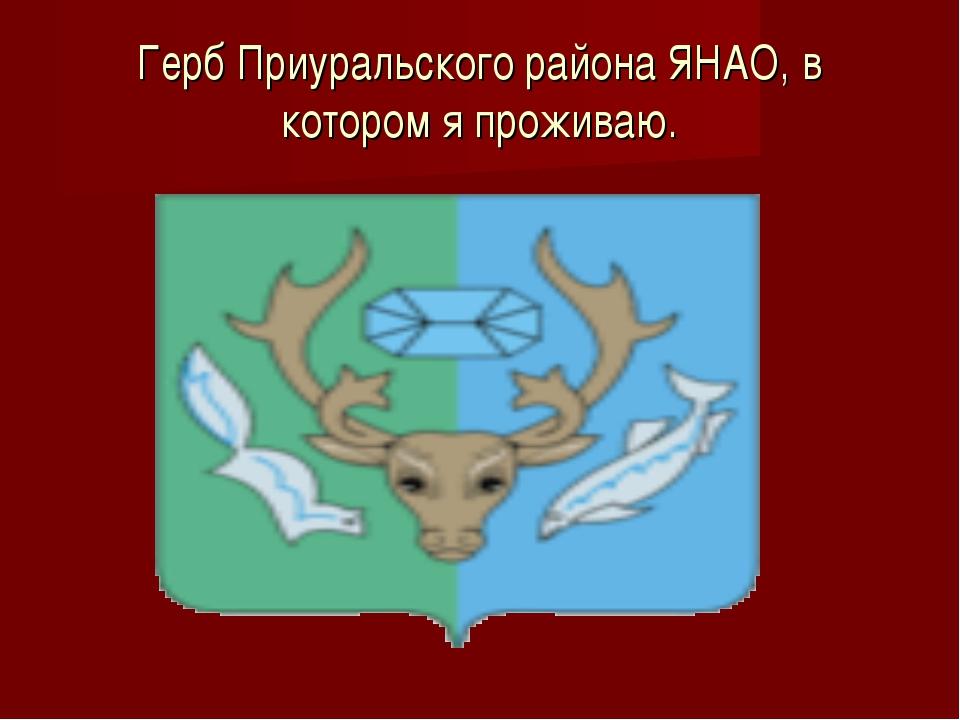 Герб Приуральского района ЯНАО, в котором я проживаю.