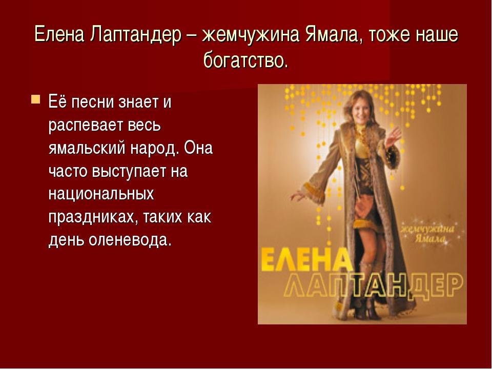Елена Лаптандер – жемчужина Ямала, тоже наше богатство. Её песни знает и расп...