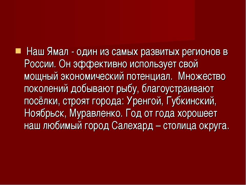 Наш Ямал - один из самых развитых регионов в России. Он эффективно используе...