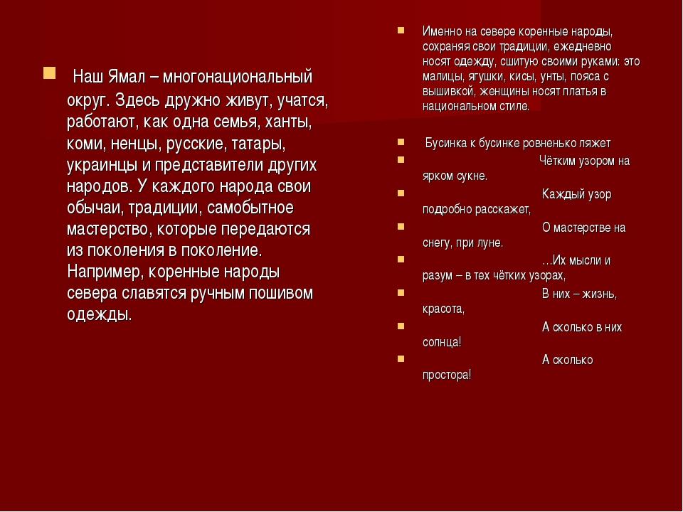 Наш Ямал – многонациональный округ. Здесь дружно живут, учатся, работают, ка...