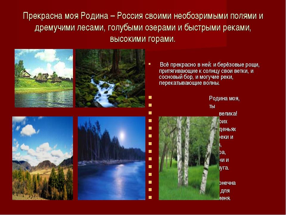 Прекрасна моя Родина – Россия своими необозримыми полями и дремучими лесами,...