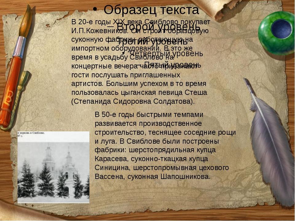 В 20-е годы XIX века Свиблово покупает И.П.Кожевников. Он строит образцовую с...