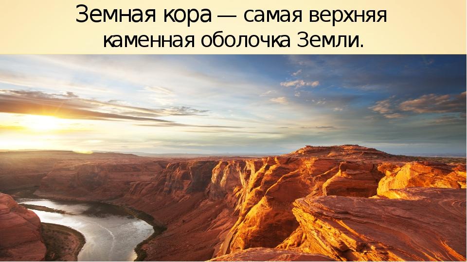 Земная кора — самая верхняя каменная оболочка Земли.