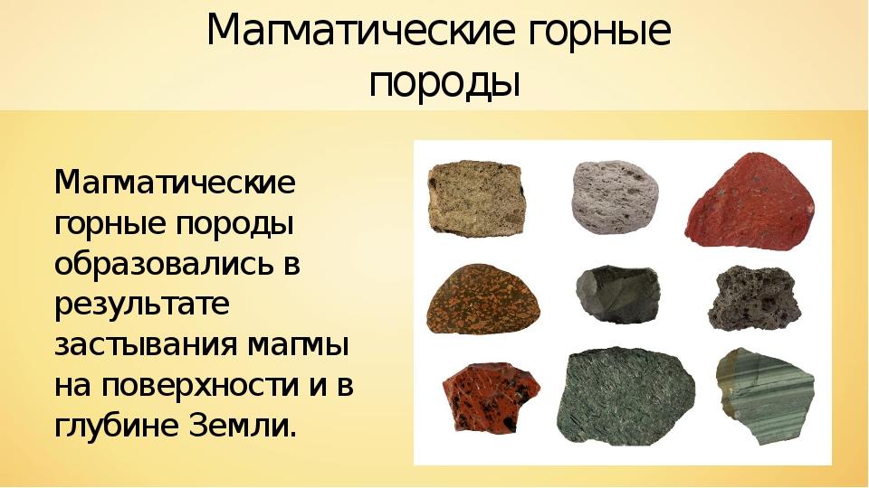 Магматические горные породы образовались в результате застывания магмы на пов...