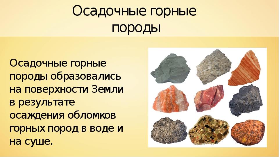 Осадочные горные породы образовались на поверхности Земли в результате осажде...