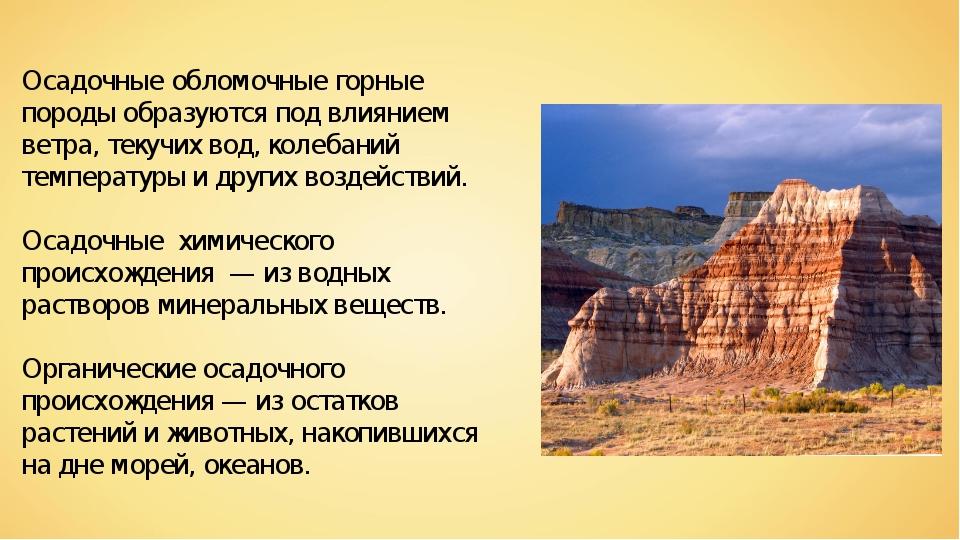 Осадочные обломочные горные породы образуются под влиянием ветра, текучих вод...