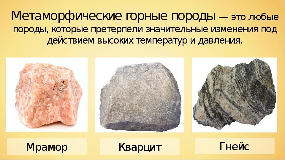 Мрамор Кварцит Гнейс Метаморфические горные породы — это любые породы, которы...