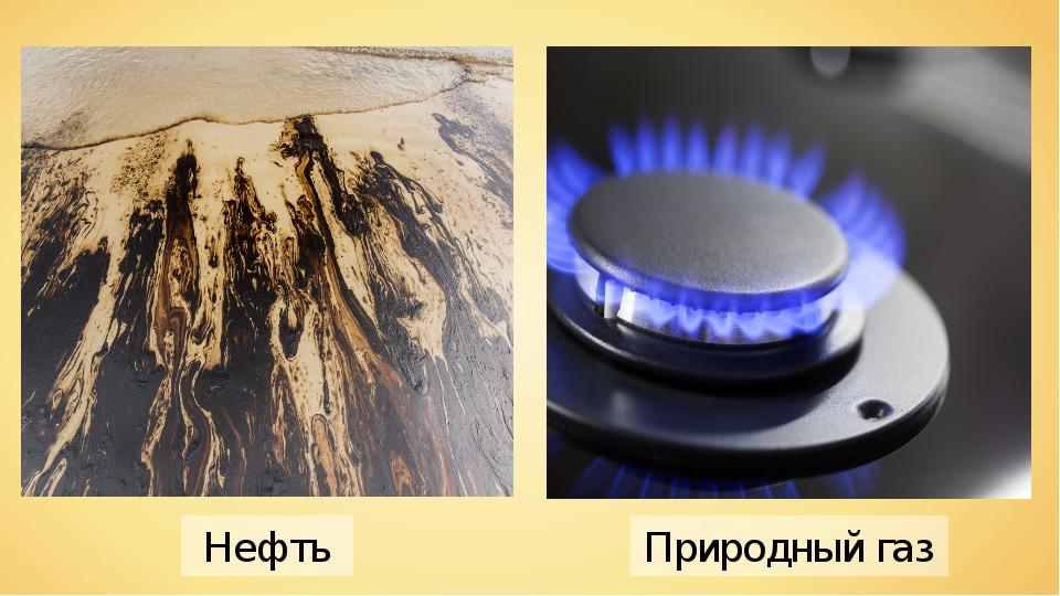 Нефть Природный газ