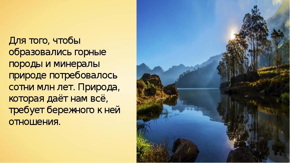 Для того, чтобы образовались горные породы и минералы природе потребовалось с...