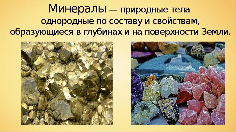 Минералы — природные тела однородные по составу и свойствам, образующиеся в г...