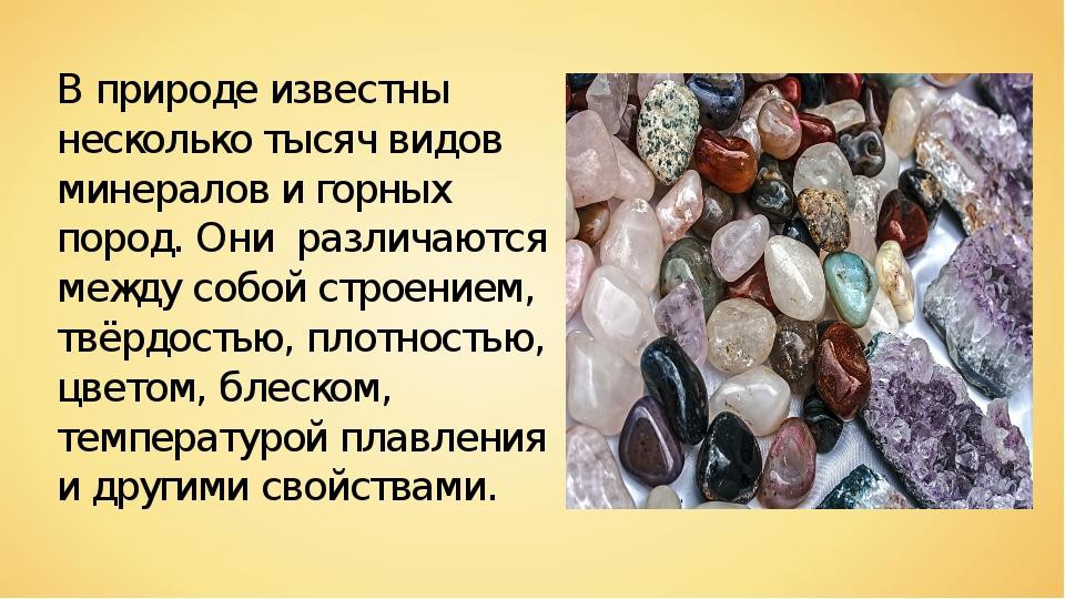 В природе известны несколько тысяч видов минералов и горных пород. Они различ...