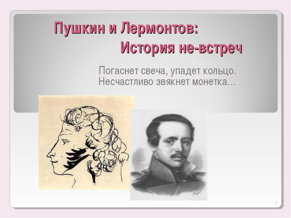 Пушкин и Лермонтов: История не-встреч Погаснет свеча, упадет кольцо. Несчаст...