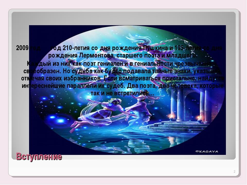 Вступление 2009 год ― год 210-летия со дня рождения Пушкина и 195-летия со дн...