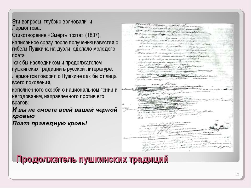 Продолжатель пушкинских традиций Эти вопросы глубоко волновали и Лермонтова....
