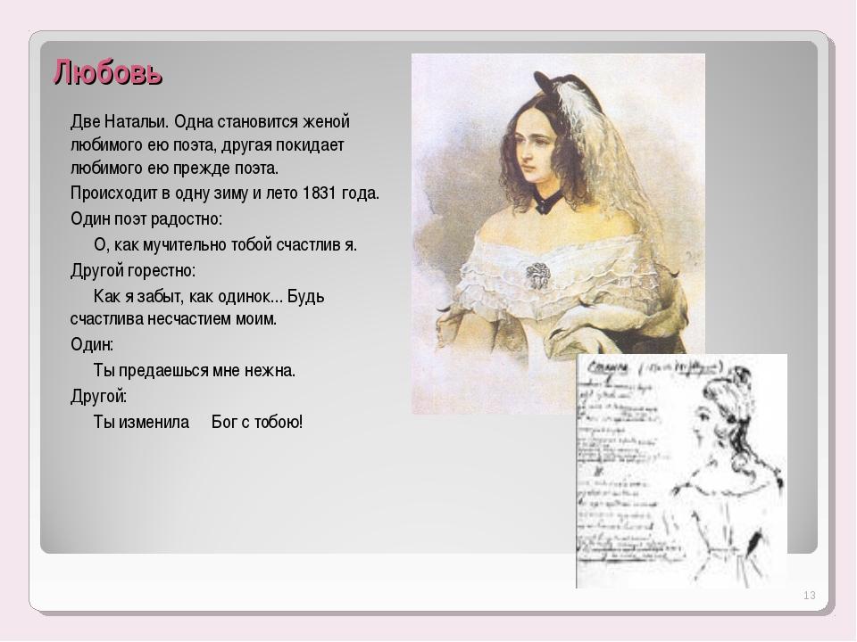 Любовь Две Натальи. Одна становится женой любимого ею поэта, другая покидает...