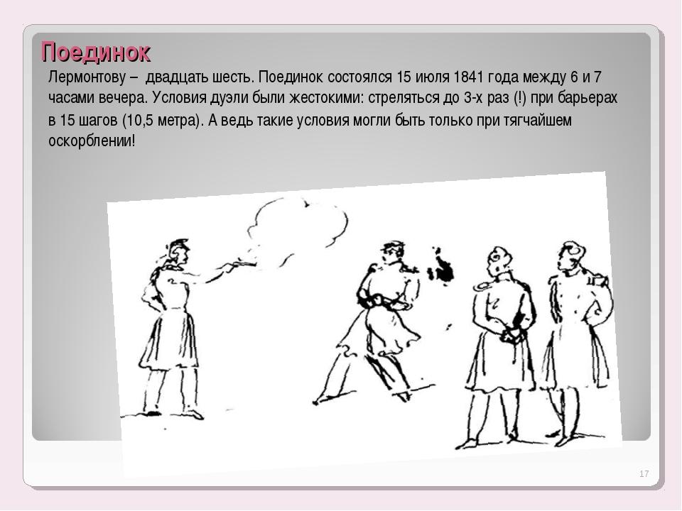 Поединок Лермонтову – двадцать шесть. Поединок состоялся 15 июля 1841 года ме...
