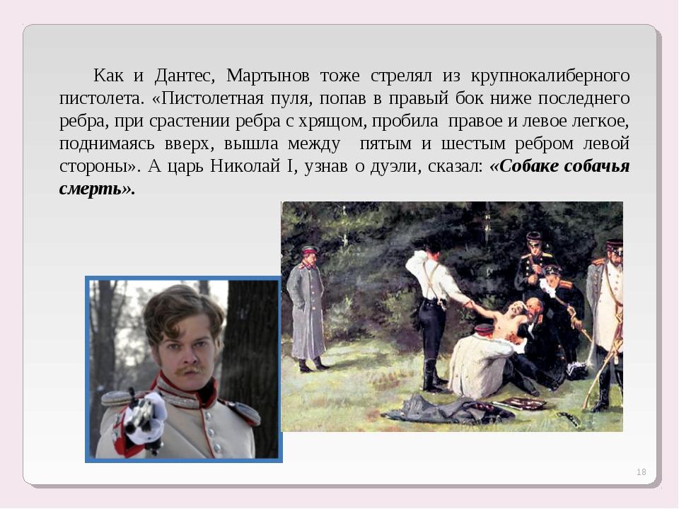 * Как и Дантес, Мартынов тоже стрелял из крупнокалиберного пистолета. «Пистол...