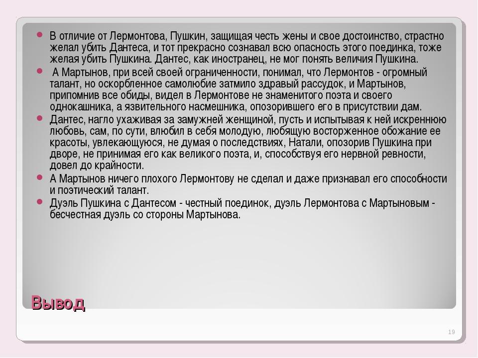 Вывод В отличие от Лермонтова, Пушкин, защищая честь жены и свое достоинство,...