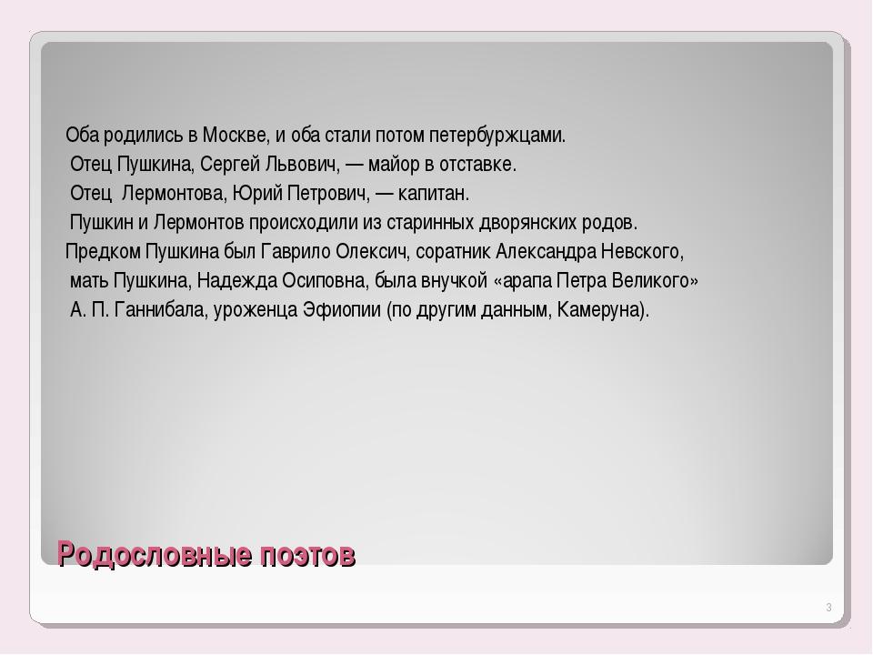 Родословные поэтов Оба родились в Москве, и оба стали потом петербуржцами. От...