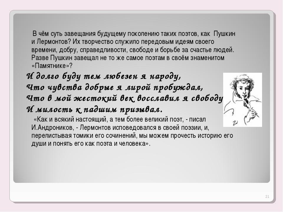 В чём суть завещания будущему поколению таких поэтов, как Пушкин и Лермонтов...