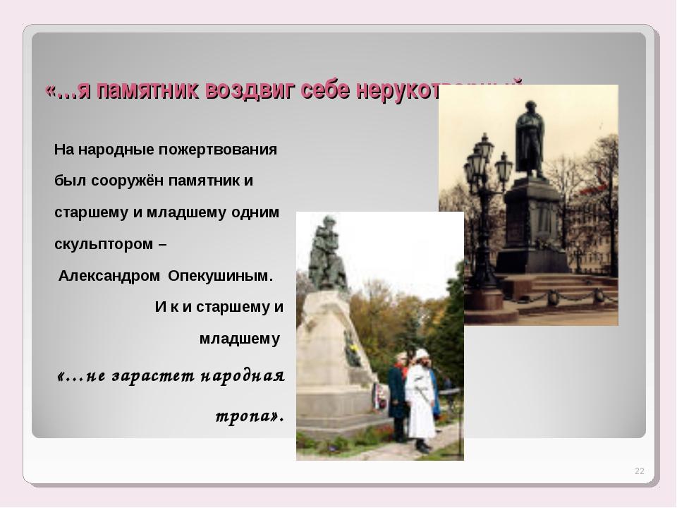 «…я памятник воздвиг себе нерукотворный» * На народные пожертвования был соор...