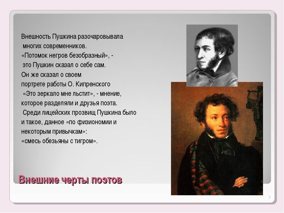Внешние черты поэтов Внешность Пушкина разочаровывала многих современников. «...