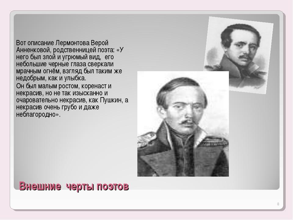 Внешние черты поэтов Вот описание Лермонтова Верой Анненковой, родственницей...