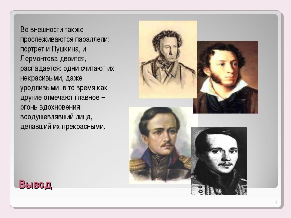 Вывод Во внешности также прослеживаются параллели: портрет и Пушкина, и Лермо...