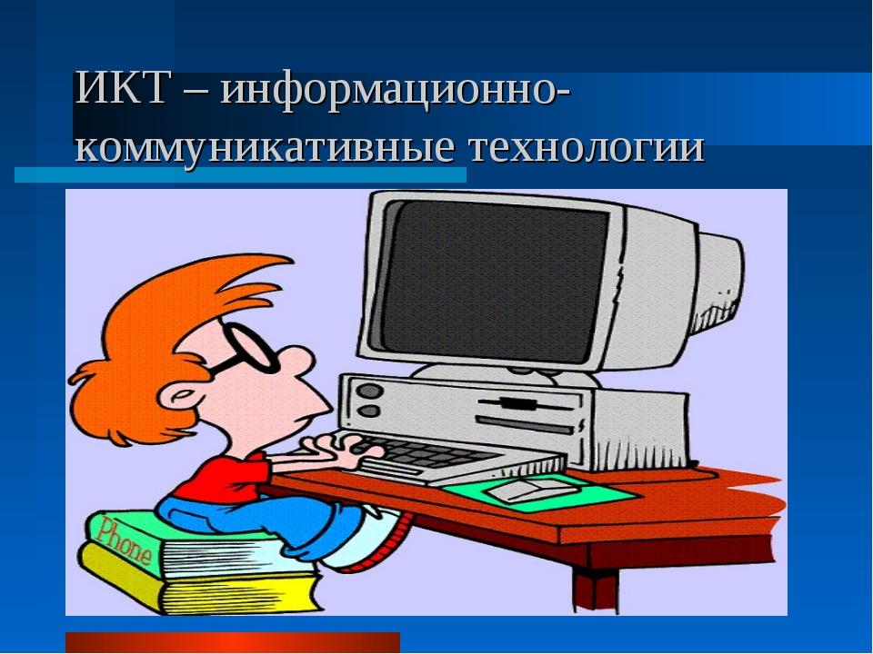 ИКТ – информационно-коммуникативные технологии