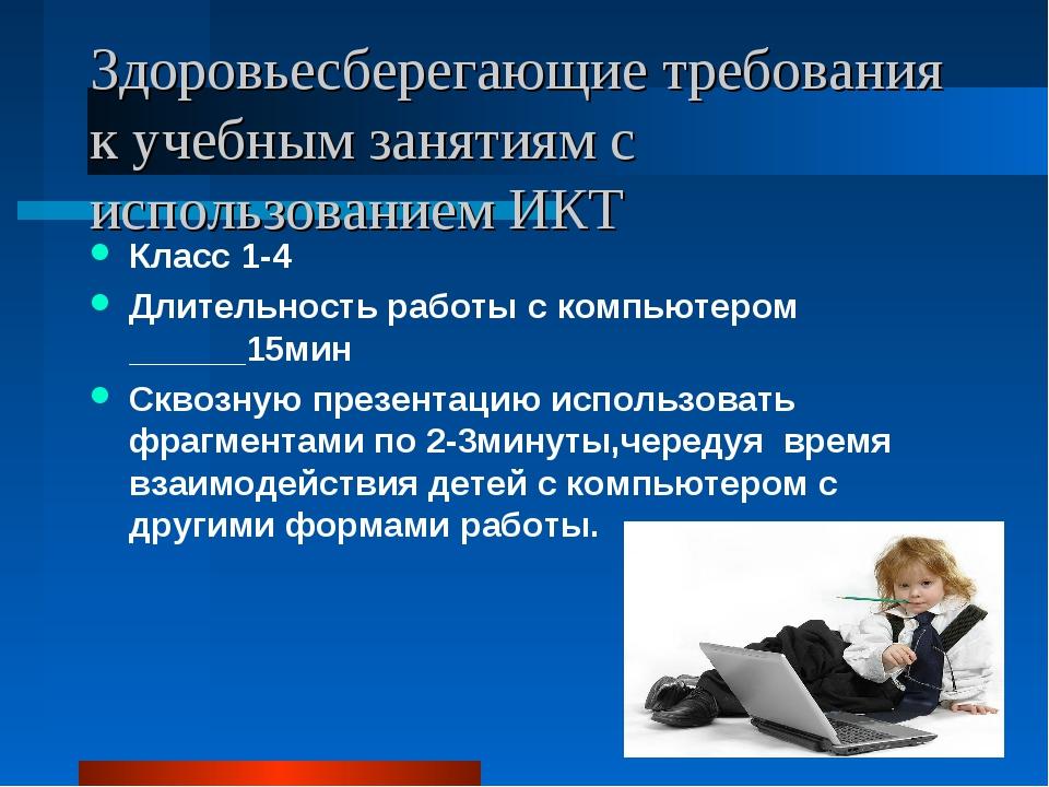 Здоровьесберегающие требования к учебным занятиям с использованием ИКТ Класс...